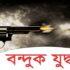 gun-fire-wallfizz-ctnewsbd_18354