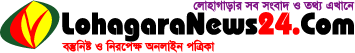 Lohagaranews24